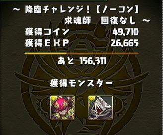 WS000340