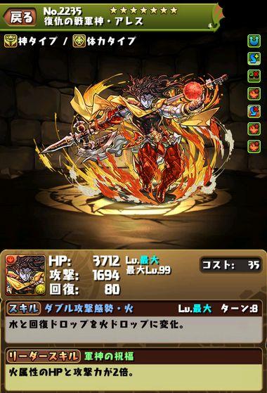 復旧の戦軍神・アレス