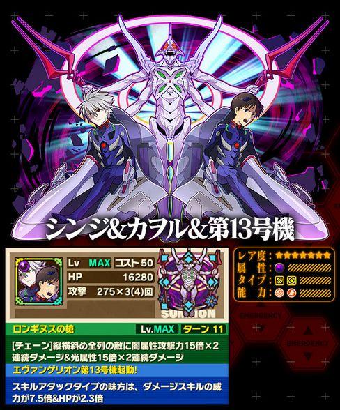シンジ&カヲル&第13号機