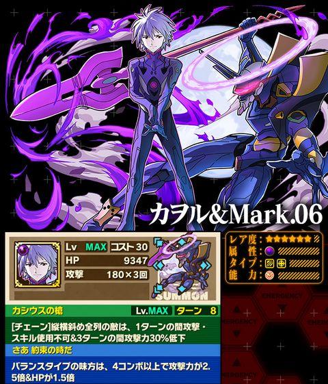カヲル&Mark.06