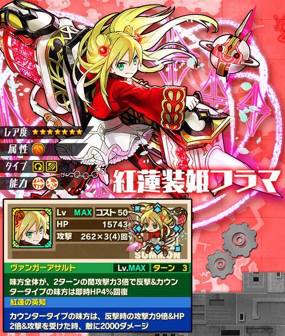紅蓮装姫フラマ