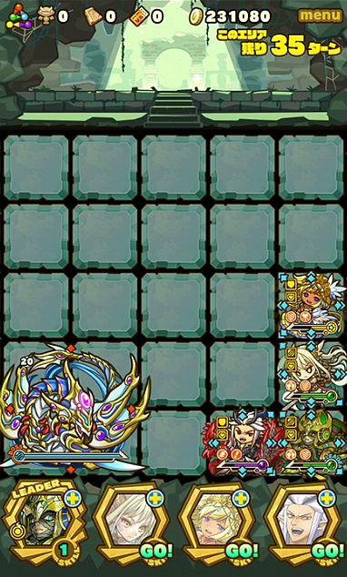 装晶竜顕現 ボス戦