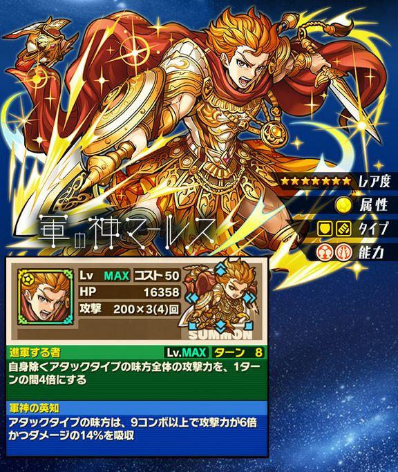 軍の神マールス