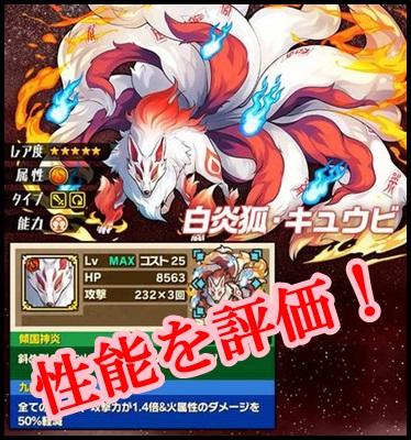 白炎狐・キュウビ サムネ