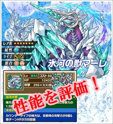 氷河の獣マーレ サムネ