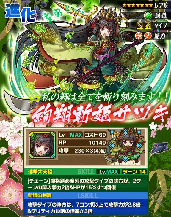 絢翔斬姫サツキ