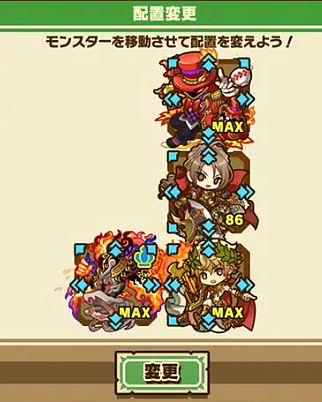 斬姫顕現 配置