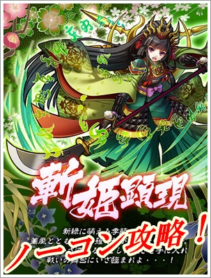 斬姫顕現 サムネ