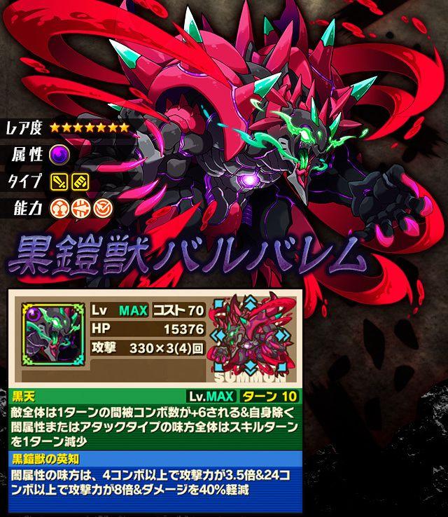 黒鎧獣バルバレム