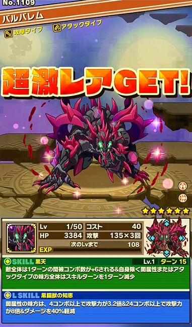 黒鎧獣バルバレム ゲット