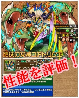 肥沃の女神コアトリクエ サムネ