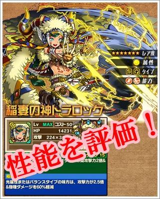 稲妻の神トラロック サムネ
