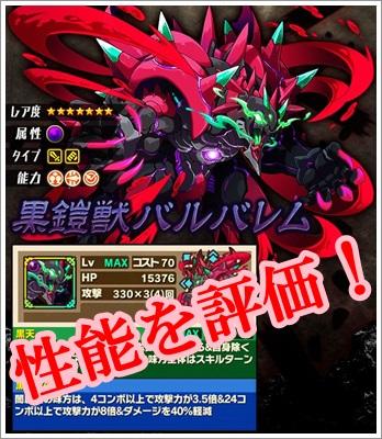 黒鎧獣バルバレム サムネ