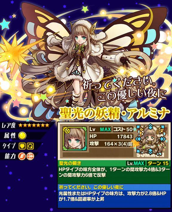 聖光の妖精・アルミナ