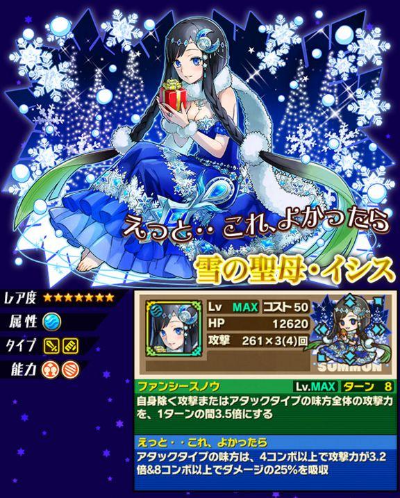 雪の聖母・イシス