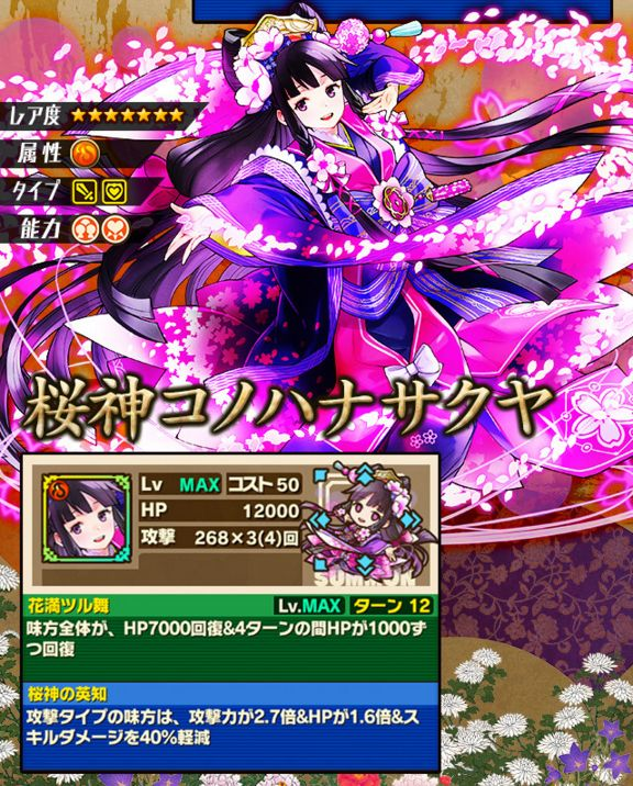 桜神コノハナサクヤ