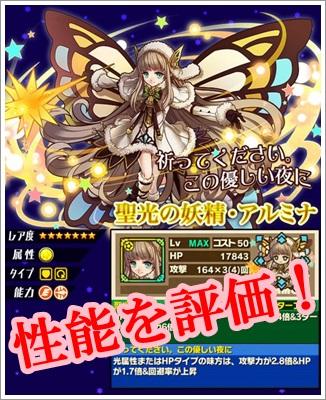 聖光の妖精・アルミナ サムネ