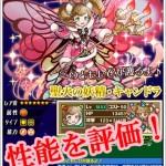 聖火の妖精・キャンドラ サムネ
