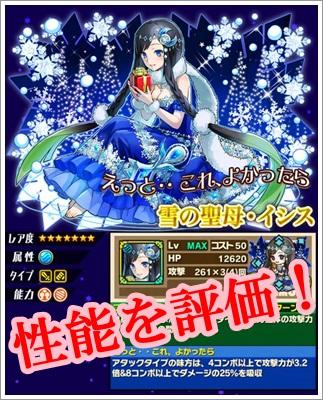 雪の聖母・イシス サムネ
