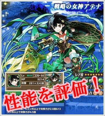 戦場の女神アテナ サムネ