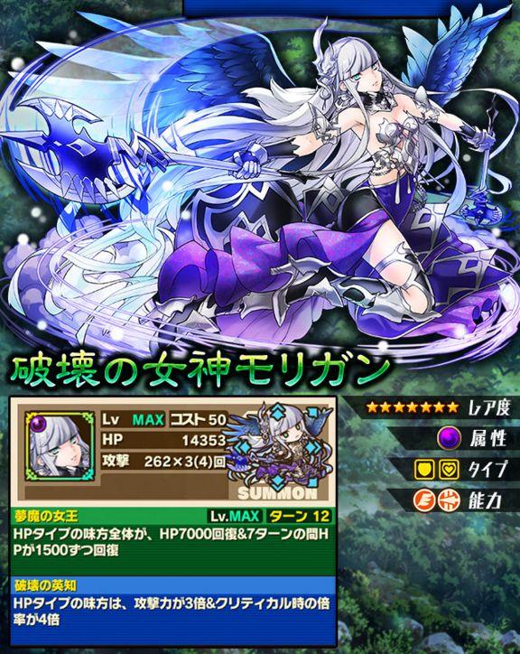 破壊の女神モリガン