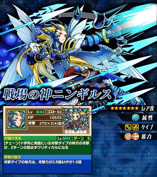 戦場の神ニンギルス