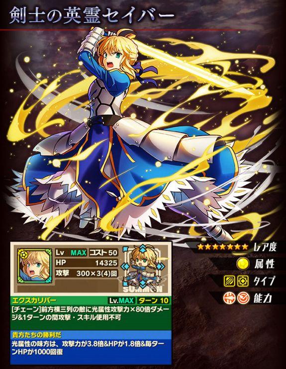剣士の英霊セイバー