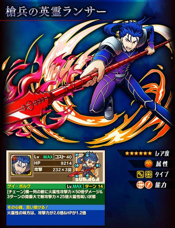 槍兵の英霊ランサー