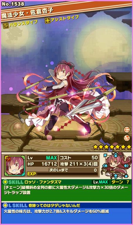 魔法少女 杏子